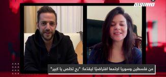 """من فلسطين وسوريا اجتمعا افتراضيًا ليقدّما: """"رح تخلص يا كبير،فادي عبود وميس،المحتوى في رمضان،حلقة 10"""
