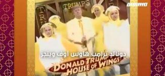 فيديو قديم للرئيس ترامب وهو يرقص مع الدجاج - الباكستيج - الحلقة 12 -قناة مساواة الفضائية