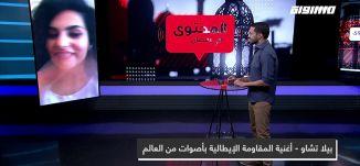 بيلا تشاو - أغنية المقاومة الإيطالية بأصوات من العالم،سماح مصطفى،المحتوى في رمضان،الحلقة 6