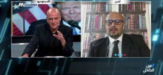 صفقة القرن هي المشروع الحقيقي لدولة اليهود، قاسم عثمان،من الداخل،24-8-2018،قناة مساواة الفضائية