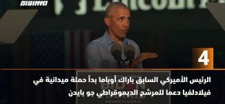 َ60ثانية-الرئيس الأميركي السابق باراك أوباما بدأ حملة ميدانية في فيلادلفيا دعما للمرشح جو بايدن22.10