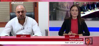 حملة تسويق للشرطة الاسرائيلية في البلدات العربية ! - التاسعة - الكاملة- 14.7.2017 - قتاة مساواة