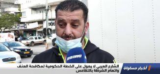 الشارع العربي لا يعول على الخطة الحكومية لمكافحة العنف واتهام الشرطة بالتقاعس