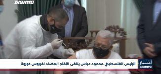 أخبار مساواة: الرئيس الفلسطيني محمود عباس يتلقى اللقاح المضاد لفيروس كورونا