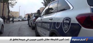 تحت أعين الشرطة: مقتل شابين عربيين في جريمة إطلاق نار،اخبارمساواة،28.12.2020،قناة مساواة