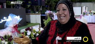 تقرير - حناء العريس - أوج التحضيرات ليوم  للعرس -  وجدي عودة -  صباحنا غير- 6-10-2017