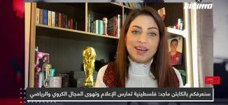 سنعرفكم بالكابتن ماجد: فلسطينية تمارس الإعلام وتهوى المجال الكروي والرياضي،المحتوى في رمضان،الحلقة18