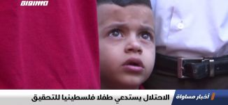 الاحتلال يستدعي طفلا فلسطينيا للتحقيق ،اخبار مساواة 30.07.2019، قناة مساواة
