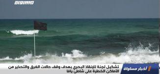تشكيل لجنة للإنقاذ البحري بهدف وقف حالات الغرق والتحذير من الأماكن الخطرة على شاطئ يافا،اخبار،2.9