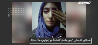 """صحافيو فلسطين """"بعين واحدة"""" تضامناً مع زميلهم معاذ عمارنة،المحتوى 18.11.19"""