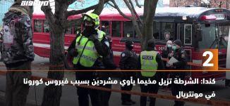 َ60ثانية - كندا: الشرطة تزيل مخيما يأوي مشردين بسبب فيروس كورونا في مونتريال،08.12.20
