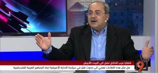 النائب د. أحمد الطيبي - عادات العرب معادية لأمن الدولة  - 12-2-2016- #التاسعة مع رمزي حكيم -مساواة