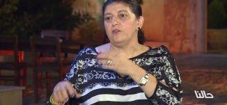 الإعتداء على النساء - ج 1 - سعاد خطيب ، ليلى عموري و ميسون زعبي- 20-7-2016 - #حالنا - مساواة