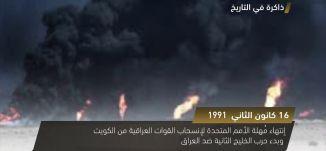 محمد بوصياف يتولى رئاسة الجزائر ذاكرة في التاريخ 16.1.18، قناة مساواة الفضائية