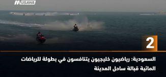 ب 60 ثانية -السعودية: رياضيون خليجيون يتنافسون في بطولة للرياضات المائية -،15-10-2018