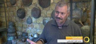 تقرير - معالم الناصرة - متحف التراث الفلسطيني - #صباحنا_غير- 21-7-2016- مساواة الفضائية