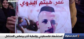 استشهاد فلسطيني وإصابة آخر برصاص الاحتلال ،اخبار مساواة 11.11.2019، قناة مساواة