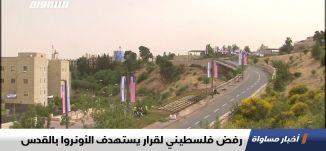 رفض فلسطيني لقرار يستهدف الأونروا بالقدس،اخبار مساواة ،02.01.2020،قناة مساواة الفضائية