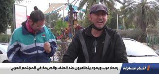 رهط: عرب ويهود يتظاهرون ضد العنف والجريمة في المجتمع العربي،تقرير،اخبارمساواة،08.02.2021