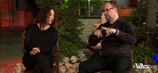 الأسباب النفسية المؤدية الى الطلاق العاطفي - سهير دقسة و نمر  سعيد - #حالنا - قناة مساواة الفضائية