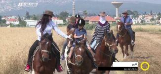 تقرير - مزرعة الخيول،علاقة وطيدة بين الخيل والانسان - نورهان ابو ربيع - صباحنا غير- 18-5-2017