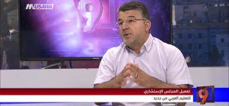 المحكمة العليا، إعادة فتح المجلس الاستشاري للتعليم العربي - يوسف جبارين - التاسعة - 22.8.2017