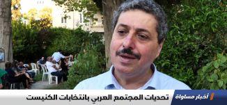 تحديات المجتمع العربي بانتخابات الكنيست ، تقرير،اخبار مساواة،31.07.2019،قناة مساواة