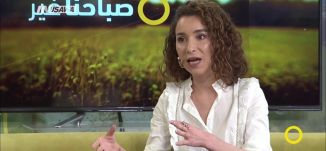 موضة ربيع وصيف 2017 - ياسمين دعاس - صباحنا غير- 24-3-2017 - قناة مساواة الفضائية