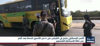 أخبار مساواة : الأمن الإسرائيلي ينجح في القبض على 4 من الأسرى الستة بعد أيام من حالة الاستنفار