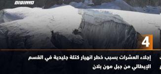 َ60 ثانية-إجلاء العشرات بسبب خطر انهيار كتلة جليدية في القسم الإيطالي من جبل مون بلان،07.08،مساواة