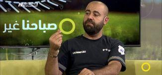 إصابات الأطفال الوقاية منها وعلاجها - أحمد زعبي - صباحنا غير-4-6-2017 -  قناة مساواة