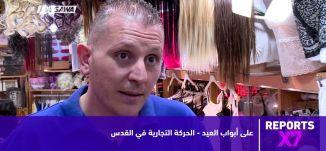 مع نهاية رمضان - الحركة التجارية في عكا - Reports X7، 15-6-2018 -مساواة