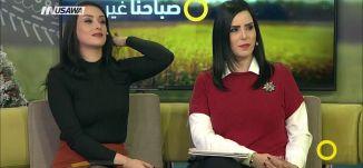 غناء وطبخ -  عبد الرحمن وتد ، خيال حسن  -  صباحنا غير-   31.12.2017 - قناة مساواة الفضائية