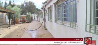خمسة آلاف طفل في النقب بدون حضانات - عبد كناعنة - التاسعة مع رمزي حكيم - 29-8-2017 - قناة مساواة
