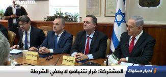 المشتركة: قرار نتنياهو لا يعفي الشرطة،الكاملة،اخبار مساواة ،29.10.19،مساواة