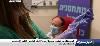 الصحة الإسرائيلية: مليونان و300 ألف شخص تلقوا التطعيم المضاد لكورونا،اخبارمساواة،21.01.2021،مساواة