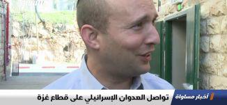 تواصل العدوان الإسرائيلي على قطاع غزة ،اخبار مساواة 12.11.2019، قناة مساواة