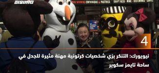 60 ثانية -نيويورك: التنكر بزي شخصيات كرتونية مهنة مثيرة للجدل في ساحة تايمز سكوير ،27.11