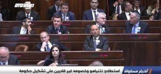 استطلاع: نتنياهو وخصومه غير قادرين على تشكيل حكومة،الكاملة،اخبارمساواة،19.02.2021،قناة مساواة