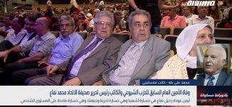 بانوراما مساواة : وفاة الأمين العام السابق للحزب الشيوعي والكاتب رئيس تحرير صحيفة الاتحاد محمد نفاع