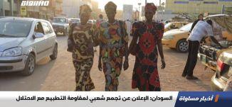 السودان: الإعلان عن تجمع شعبي لمقاومة التطبيع مع الاحتلال،اخبارمساواة،07.11.2020،قناة مساواة