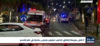 أخبار مساواة : 3 قتلى بجريمة إطلاق نار قرب عيلبون وجرحى بشجار في كفر قاسم