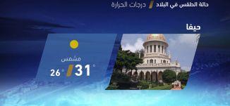 حالة الطقس في البلاد - 24-8-2018 - قناة مساواة الفضائية - MusawaChannel