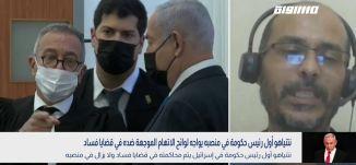 نتنياهو في قفص الاتهام،محمد محسن وتد،بانوراما مساواة،08.02.2021،قناة مساواة