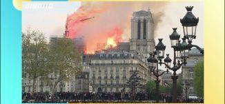 بعد المأساة التاريخية ترميم كاتدرائية نوتردام بعد الحريق ،الكاملة،صباجنا غير ،2.5.2019،قناة مساواة