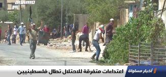 اعتداءات متفرقة للاحتلال تطال فلسطينيين،اخبار مساواة 20.09.2019، قناة مساواة