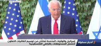 إسرائيل والولايات المتحدة تعلنان عن توسيع اتفاقيات التعاون لتشمل المستوطنات بالأراضي الفلسطينية28.10