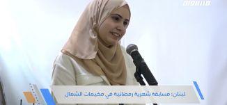 جولة رمضانية : لبنان.. مسابقة شعرية رمضانية في مخيمات الشمال