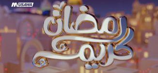 رمضان كريم - قناة مساواة الفضائية