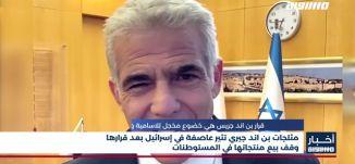 أخبار مساواة : مثلجات بن اند جيري تثير عاصفة في إسرائيل بعد قرارها وقف بيع منتجاتها في المستوطنات